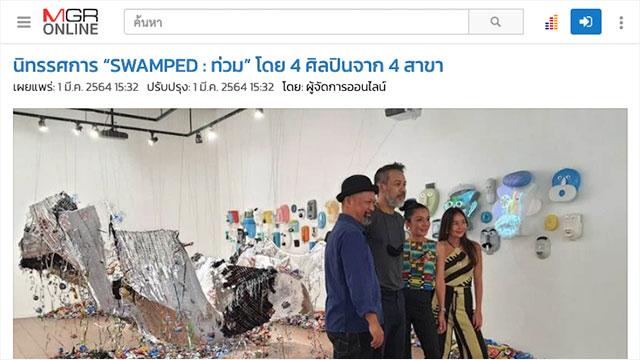 """นิทรรศการ """"SWAMPED : ท่วม"""" โดย 4 ศิลปินจาก 4 สาขา"""