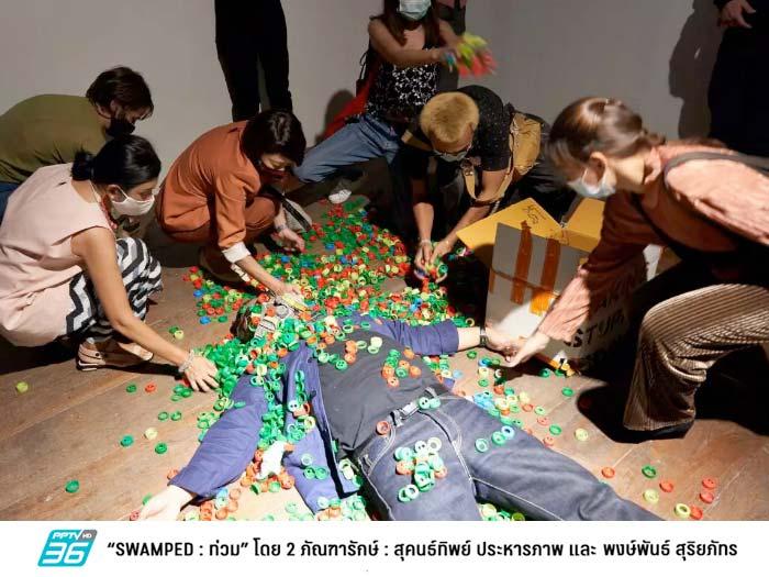 """SWAMPED : ท่วม"" โดย 2 ภัณฑารักษ์ : สุคนธ์ทิพย์ ประหารภาพ และพงษ์พันธ์ สุริยภัทร"