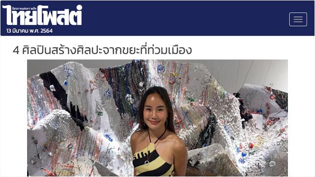 4 ศิลปินสร้างศิลปะจากขยะที่ท่วมเมือง