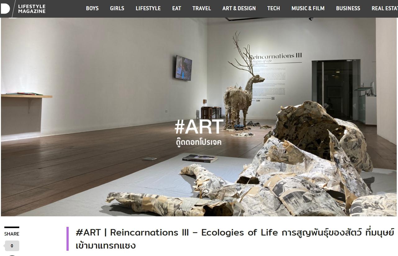 #ART | Reincarnations III – Ecologies of Life การสูญพันธุ์ของสัตว์ ที่มนุษย์เข้ามาแทรกแซง