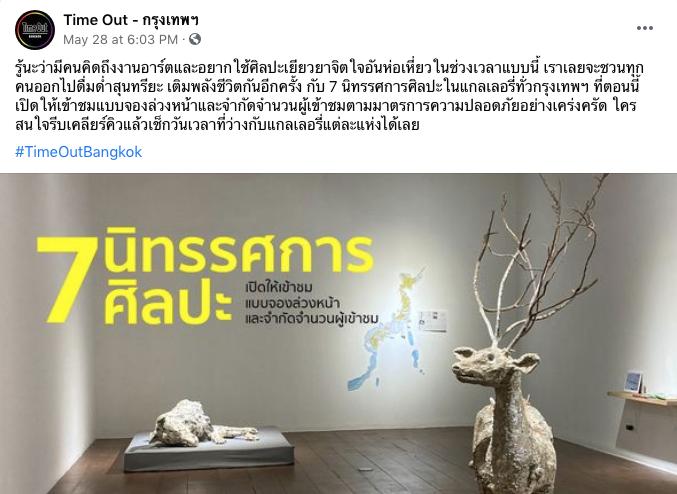 7 นิทรรศการศิลปะ เปิดให้เข้าชมแบบจองล่วงหน้าและจำกัดจำนวนผู้เข้าชม