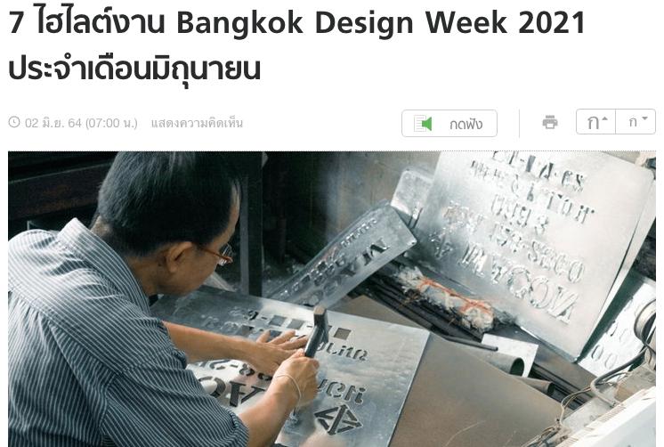 7 ไฮไลต์งาน Bangkok Design Week 2021 ประจำเดือนมิถุนายน