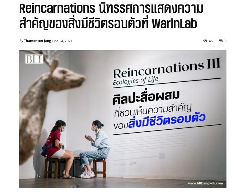 Reincarnations นิทรรศการแสดงความสำคัญของสิ่งมีชีวิตรอบตัวที่ WarinLab