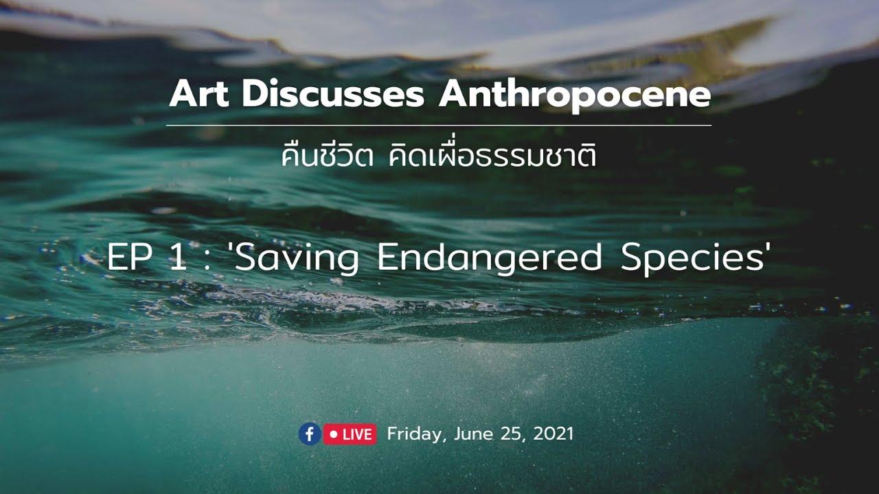 Art Discusses Anthropocene EP 1: Saving Endangered Species